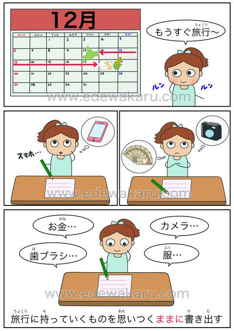 blogV辞+ままに