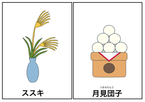 blogススキ+月見団子