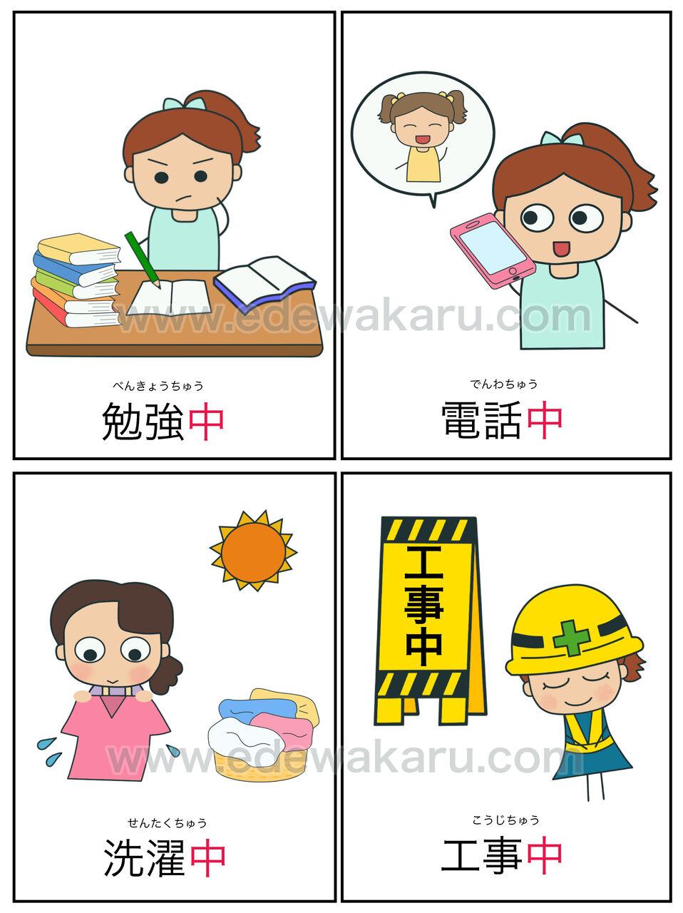 中(ちゅう)|日本語能力試験 : 絵でわかる日本語