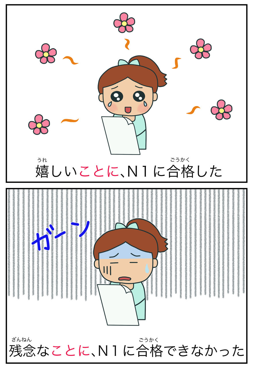 絵でわかる日本語〜ことに(は)|日本語能力試験 JLPT N2