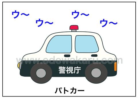 blogパトカー