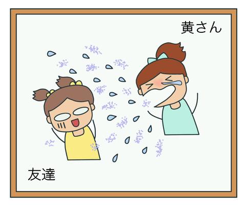 blog風邪をうつす2