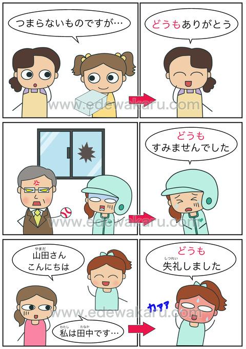 blogどうも(あいさつ)