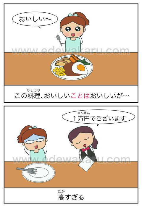 blog〜ことは〜が