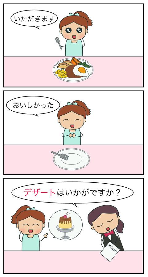 blogデザート