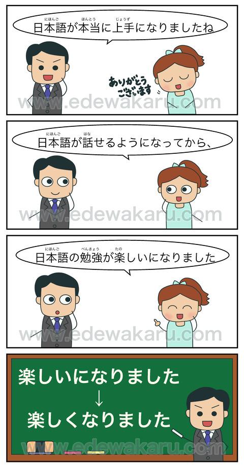 blog日本語の勉強が楽しいになりました