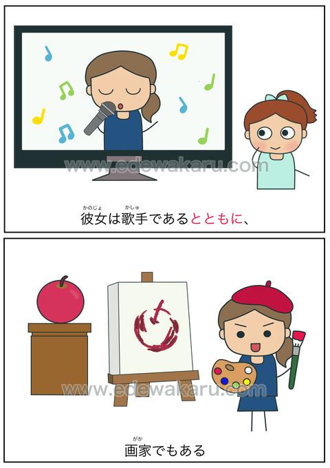 blogとともに③(同時)