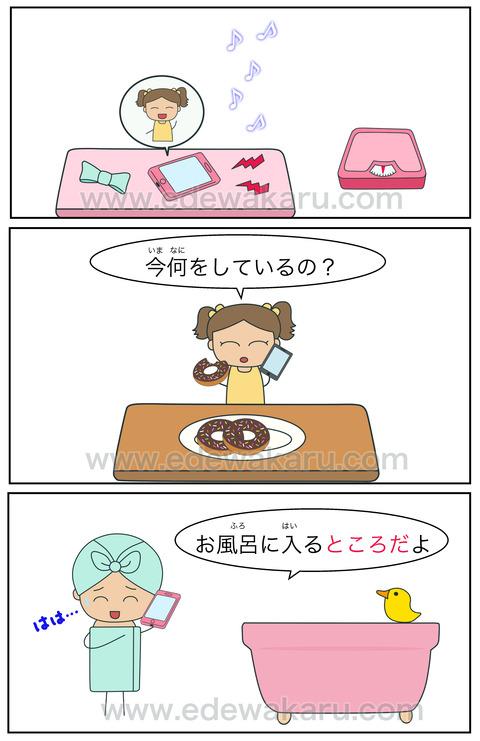 blogところだ(V辞ところだ)