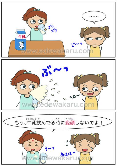 blog変顔