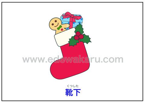 blogクリスマス靴下