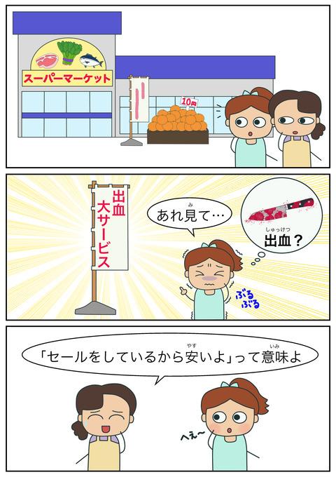 blog出血大サービス