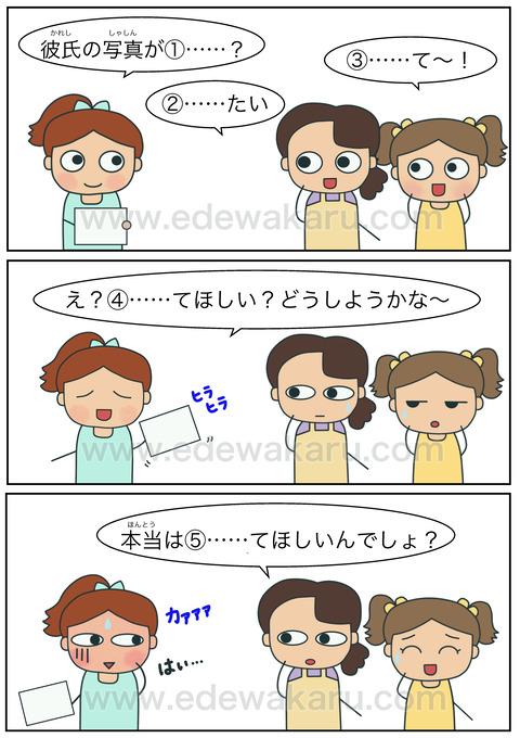 doshi見る・見せる(練習)