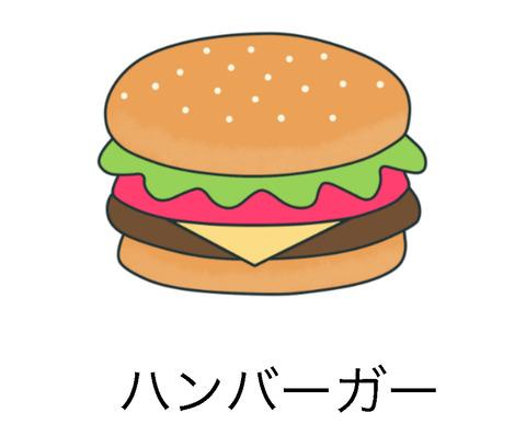 blogハンバーガー