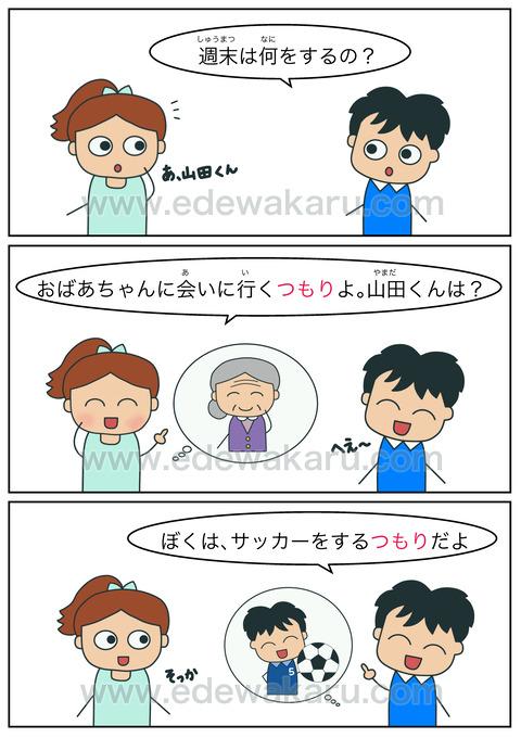 blogつもり(意志)
