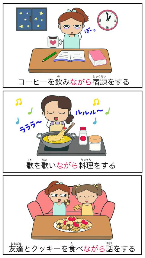 blogながら(同時動作)