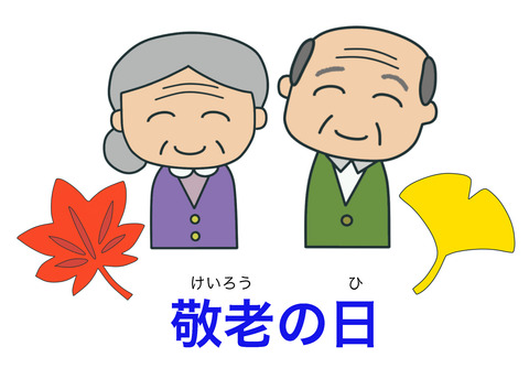 blog敬老の日