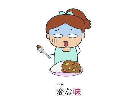 blog 味2
