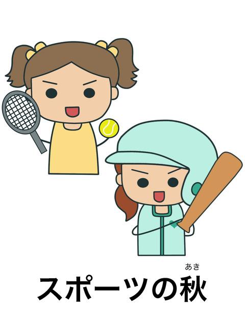 blogスポーツの秋