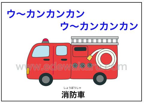 blog消防車