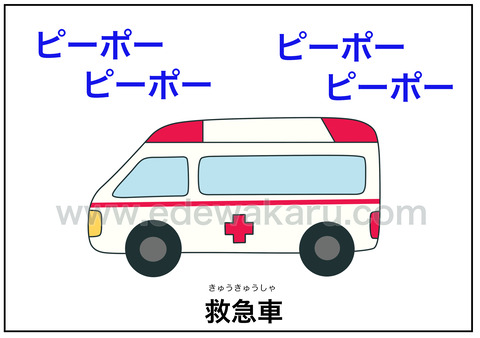 blog救急車