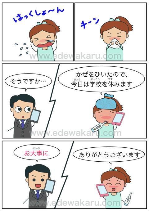 blogお大事に