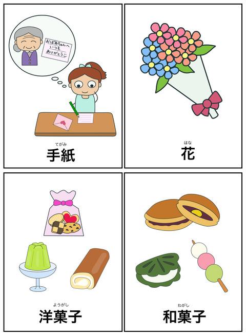 blog敬老の日プレゼント