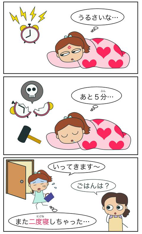 blog二度寝