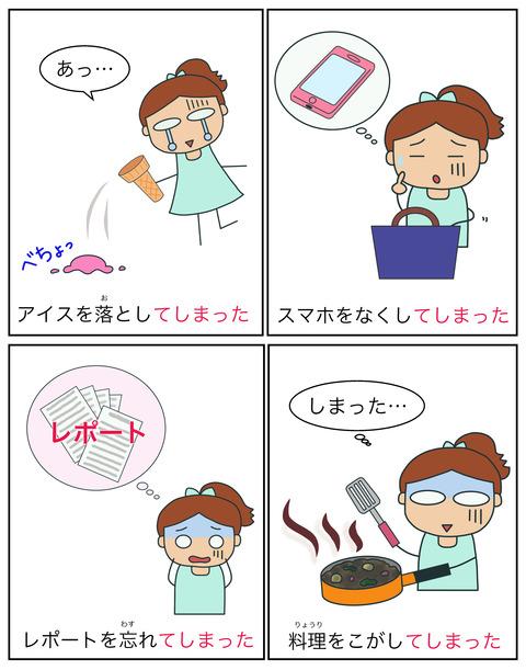blogてしまう(残念・後悔)