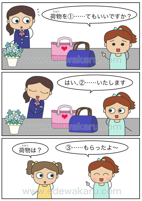 doshi預かる・預ける(練習)