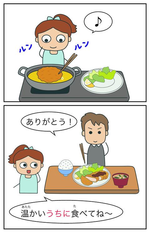 blogうちに(状態継続時)