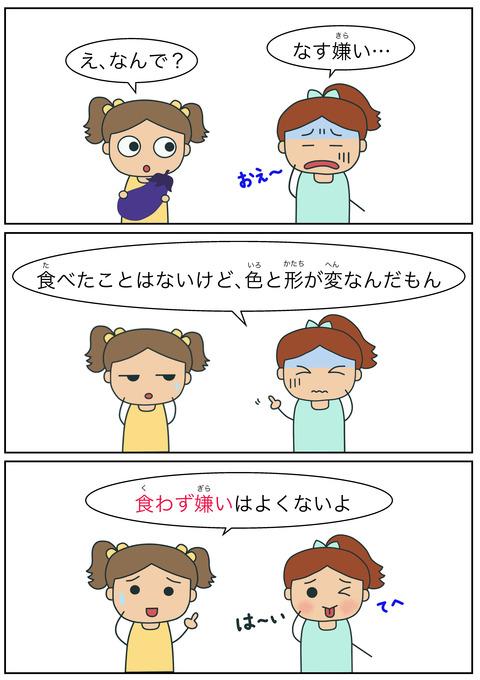 blog食わず嫌い