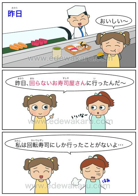 blog回らない寿司屋