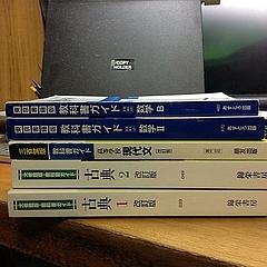教科書ガイド