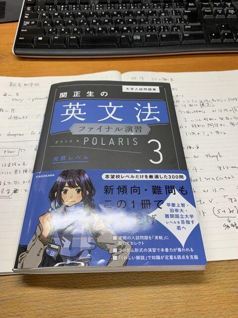 英文法ファイナル演習 ポラリス3