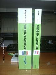 日本全国入試の旅