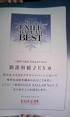 EXILE BALLADE �1認定証