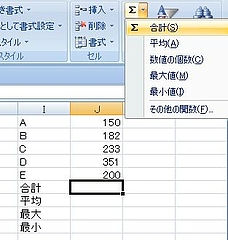 Excelの奥深さ