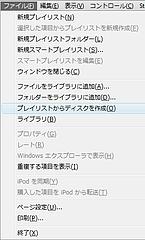 iTunes10からCDを作成する方法
