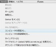 iTunes 9のホームシェアリング