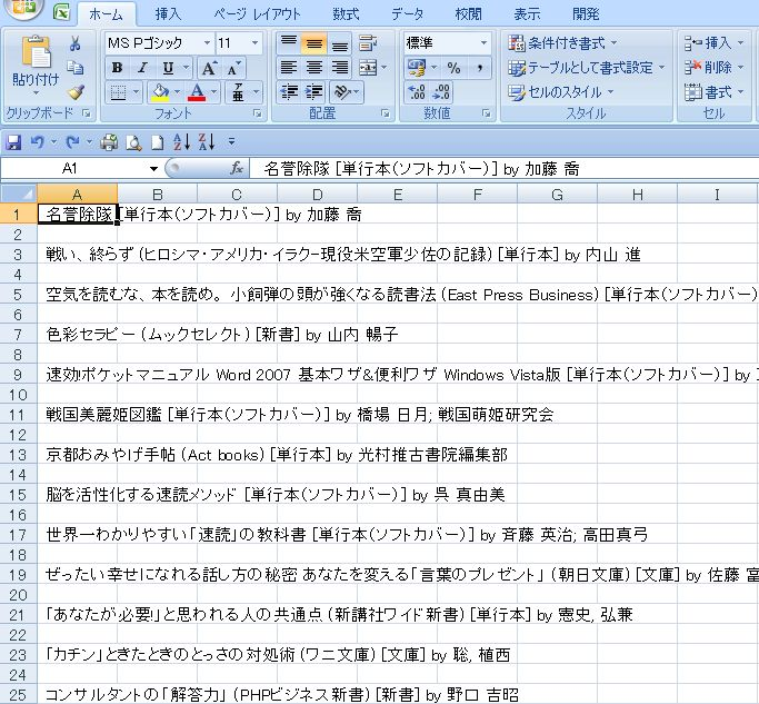 Ordinary Excelで1行おきに行削除する方法