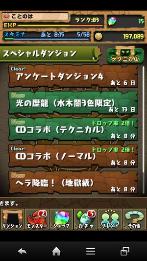 Screenshot_2013-02-25-23-51-46