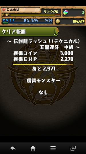 Screenshot_2013-02-20-22-03-50