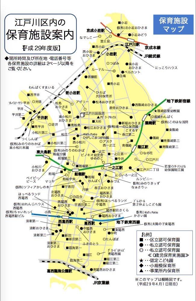区 保育園 江戸川