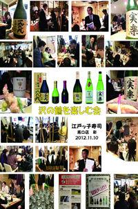 2012-11-10-sawanoturu-tanosimukai-200