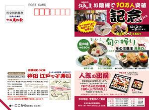 2012-11-fuyu_omote-300