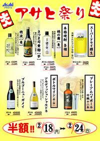 asahimaturi-posuta-200