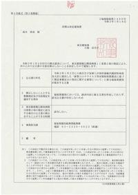 20210118緊急事態宣言情報開示請求0001