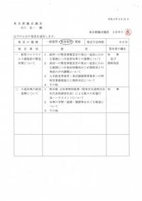 20210322緊急質問通告書