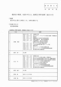 儀典長の職責、処遇の考え方、経歴及び歴代経歴(過去5代)