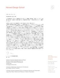 TMORI TOKYO SEA LIFE PARK PDF_page-0001